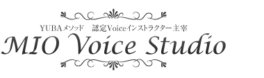 銀座・有楽町でボイストレーニングならMIO Voice Studio(ミオボイススタジオ)へ ロゴ