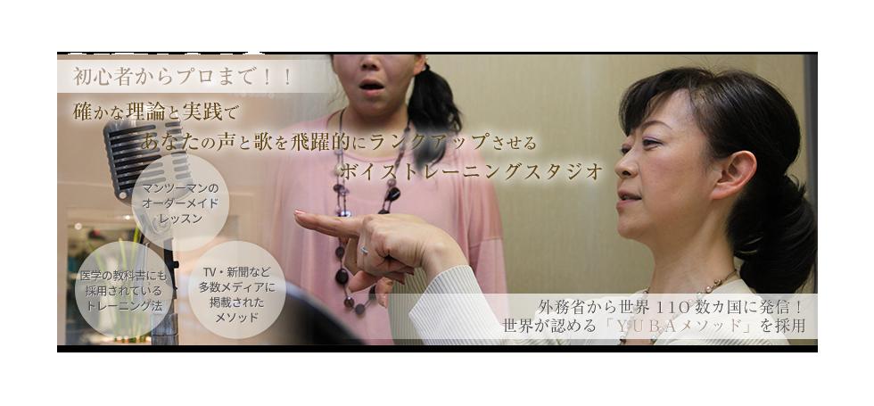銀座・有楽町でボイストレーニングならMIO Voice Studio(ミオボイススタジオ)へ メインイメージ